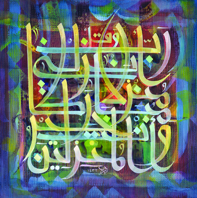, 'Al Mu'minum (Verse 29),' 2011, Aisha Alabbar Art Gallery