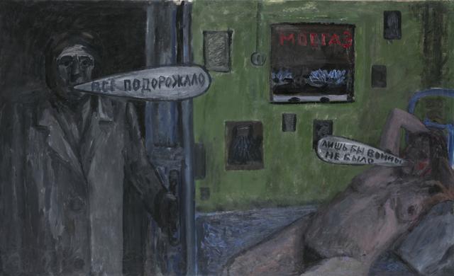 , 'Everything risen in price,' 1994, Art4.ru