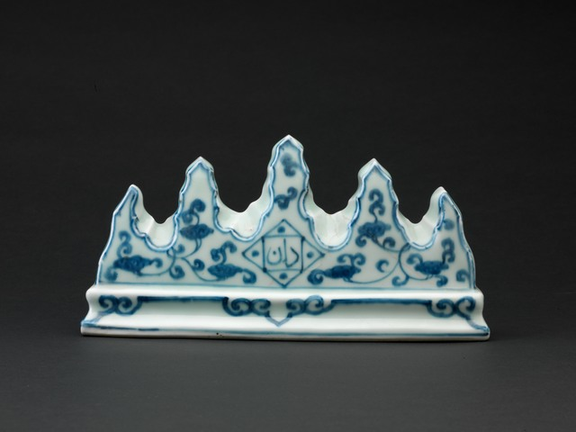 , 'Brush-rest with Arabic Script in Underglaze Blue,' China-Ming Zhengde Period (1506–21), Liang Yi Museum