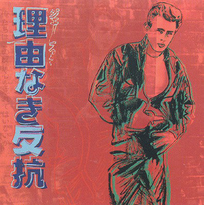Andy Warhol, 'ADS: REBEL WITHOUT A CAUSE (JAMES DEAN) FS II.355', 1985, Marcel Katz Art
