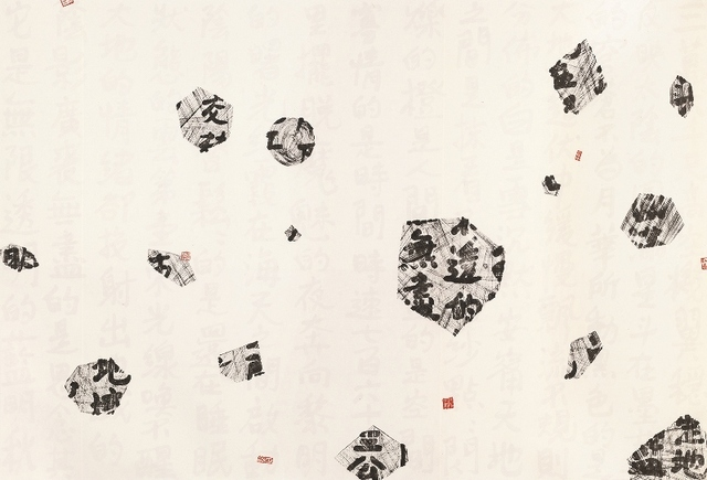 , 'Form Sand script, Departure   三萬定型沙字   ,' 2015, Galerie du Monde