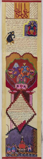 , 'Harj Bin Marj,' 2003, ATHR