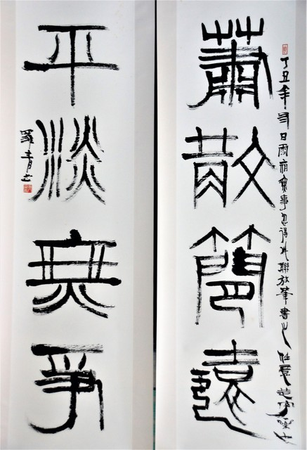 Lo Ch'ing 罗青, '<蕭散簡遠> <平淡無爭>', 1997, Painting, Ink on paper, Art WeMe Contemporary Gallery