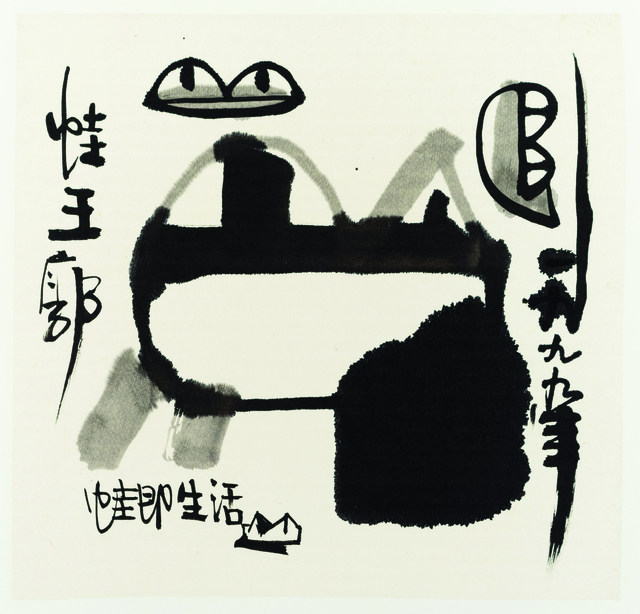 , 'Frog is Life,' 1999, 10 Chancery Lane Gallery