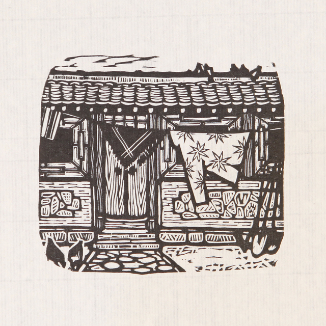 , 'Farmhouse 农家,' 1979, Ink Studio