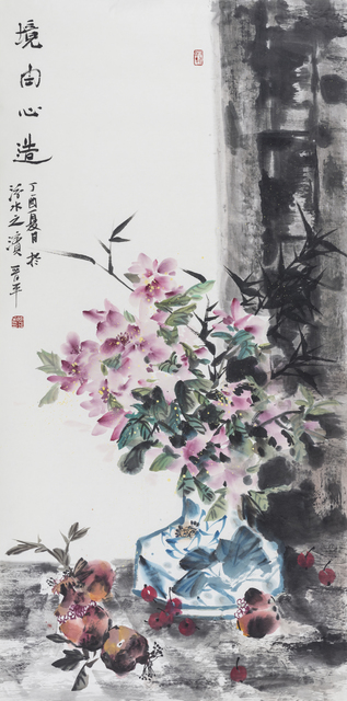 """, 'Ink On Paper"""" Mental State"""" 境由心造,' 2017, Hangzhou Calligraphy and Painting Society"""
