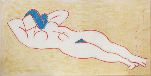 , 'Nude,' 1960, galerie nichido / nca | nichido contemporary art