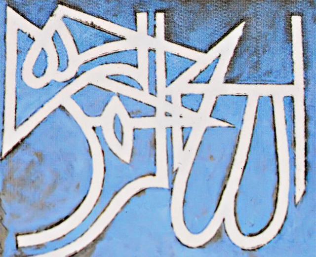 Jamil Naqsh, 'Allah, Ar-Rehman, Ar-Rahim ', 2010-2013, Eye For Art Houston