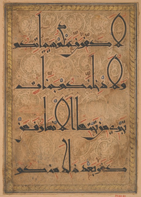 Unknown Artist, 'Folio from a Qur'an Manuscript', ca. 1180, The Metropolitan Museum of Art