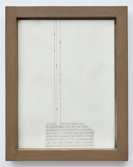 , 'Avantgarde,' 1997, Tina Kim Gallery