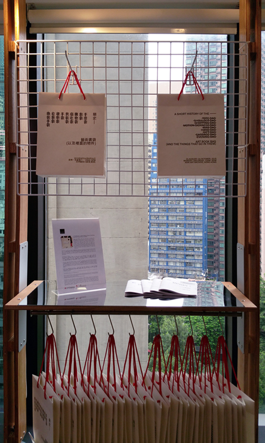 Entryway featuring free gift bag and zine for a short history of the art book bag (and the things that go in them) exhibition, 2015. Courtesy of Asia Art Archive.