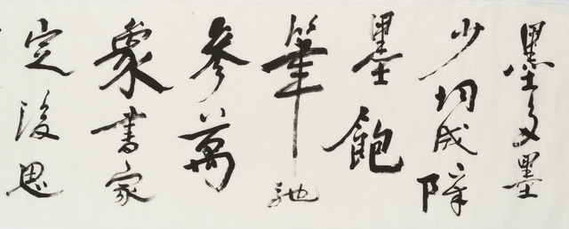 , 'On Calligraphy with Rhymes Matching Song of the Blue Heaven in Running-cursive Script (detail),' 1998, Art Museum of the Chinese University of Hong Kong