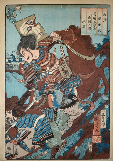 , 'Akashi,' 1855, Ronin Gallery