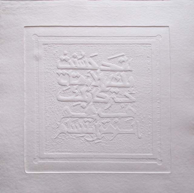 ", 'aquaprint on heavy handmade paper, ""Hommage à Al Mutanabbi"" signed by the artist,' 2017, Galerie Estampe"