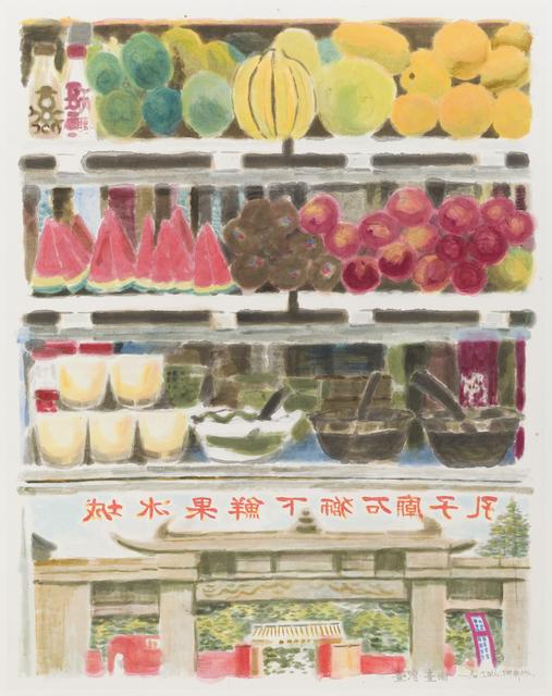 , 'Tainan, Taiwan,' 2016, Mind Set Art Center