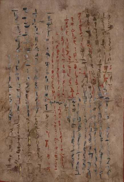 , 'Antique Fragments (invented writing) ,' , InLiquid