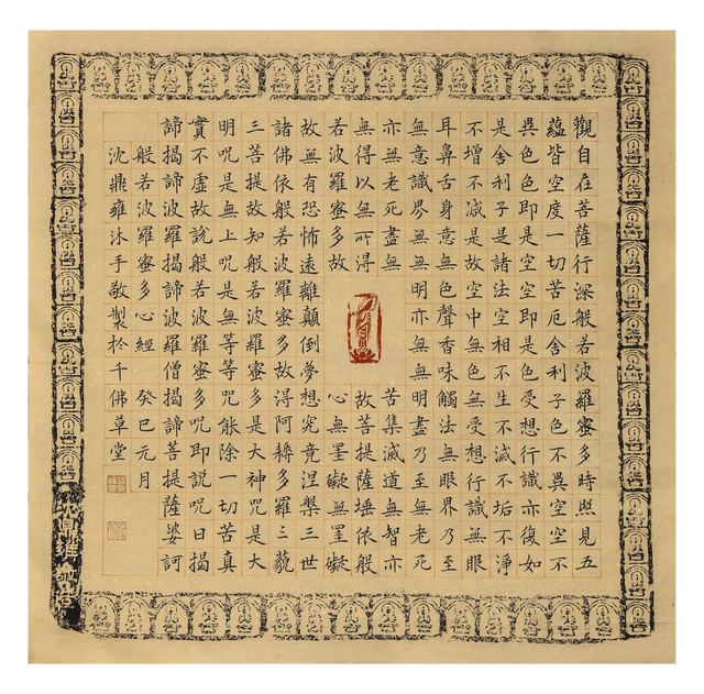 """, 'Regular Script Calligraphy """"Heart Sutra"""" ,' 2013, Hangzhou Calligraphy and Painting Society"""