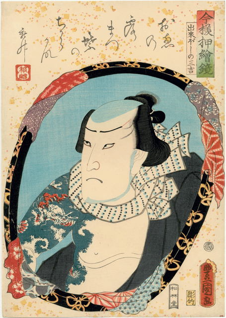 , 'Mirrors as Stylish Collage Pictures: Ichikawa Ichizo III as Dekiboshi no Sankichi,' 1859, Scholten Japanese Art