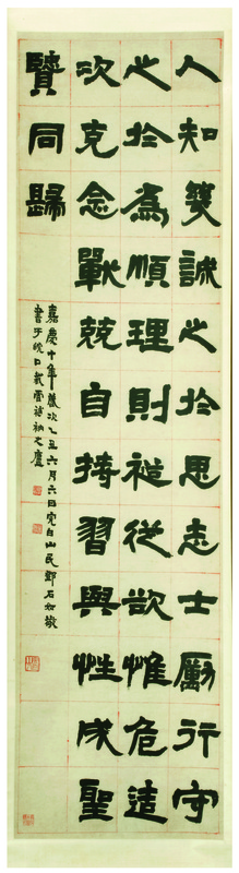 , 'Master Cheng's Admonition on Seeing, Hearing, Words, and Deeds (Chengzi shi ting yan dong zhi zhen),' 1805, Asian Art Museum