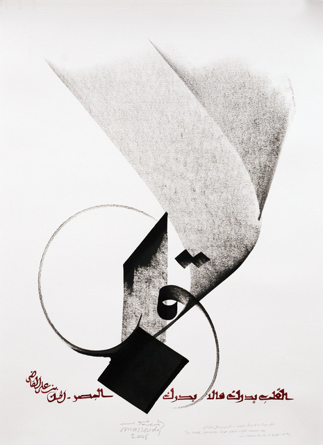 """, 'Untitled (""""The heart perceives that which sight cannot see"""" - Al-Hassan Ibn Ali Al-Qadi 10th c.),' 2008, Sundaram Tagore Gallery"""