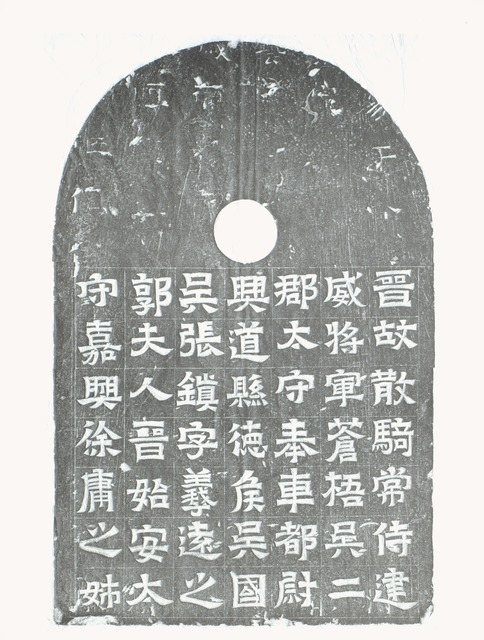 , 'Ink Rubbing of the Engraving on the tomb of Zhang Zhen,' 317-420, China Institute Gallery