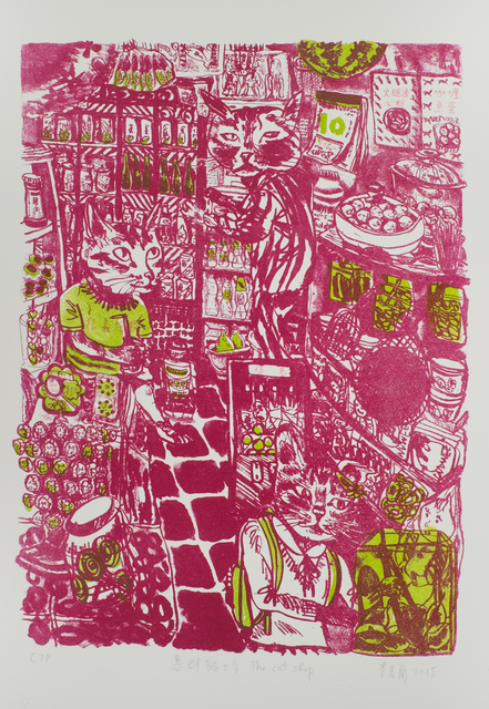, 'The Cats Store,' 2015, Hong Kong Open Printshop