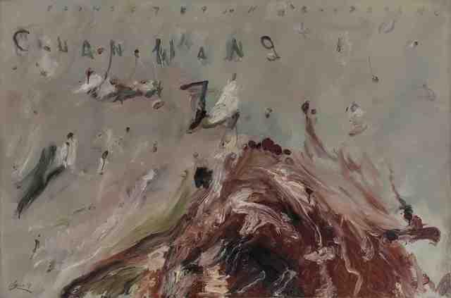 , '浪 Wave,' 2009, PIFO Gallery