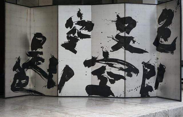 , '色即是空空即是色 | Shiki soku ze ku ku soku ze shiki (Form is emptiness, emptiness is form),' 2018, Kami ya Co., Ltd.
