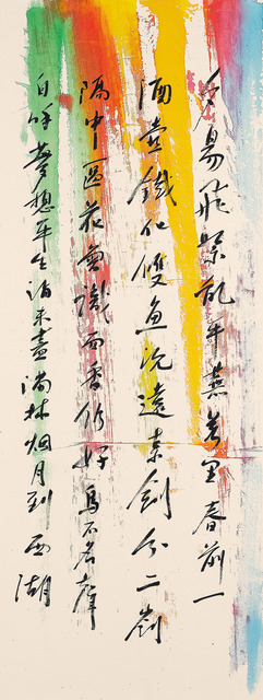 , 'Setting sun, flying cathins descend the flat plain-poem by Su Shi夕陽飛絮亂平蕪-蘇軾詩,' , Alisan Fine Arts
