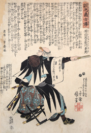 Yoshida Chuzaemon Kanesuke from the series Biographies of Forty-Seven Loyal Retainers