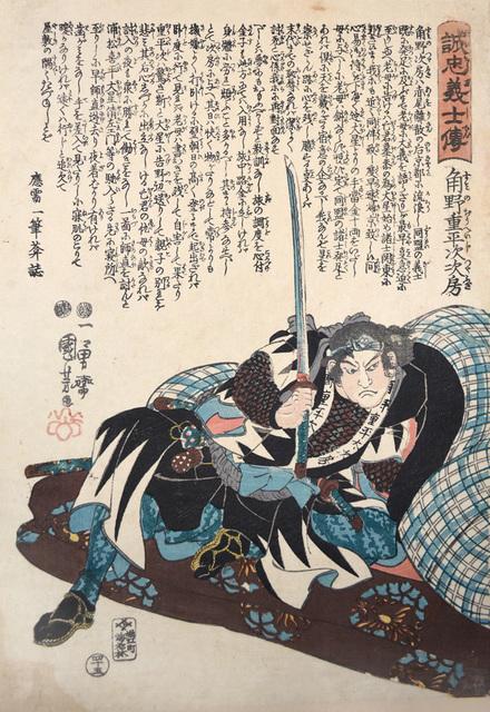 , 'Sumino Juheiji Tsugifusa,' ca. 1847, Ronin Gallery