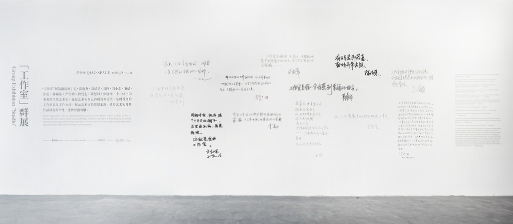"Installation view of ""Studio"" at Qiao Space, Shanghai (2016)"