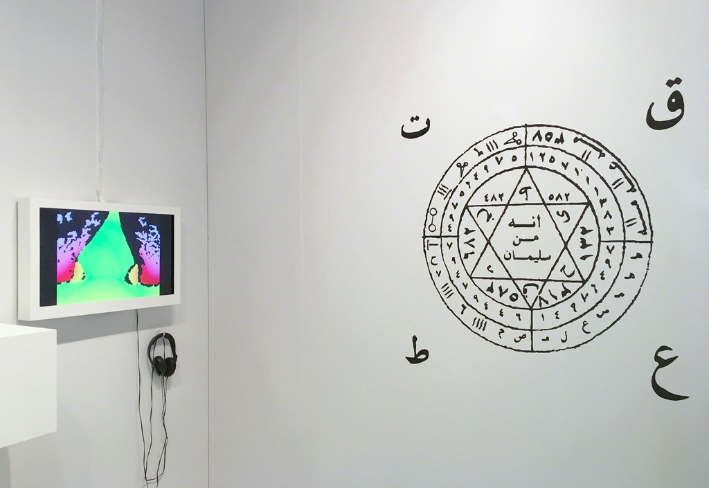Aisha Quandisha video and talisman, drawn directly on the wall by the artist Morehshin Allahyari