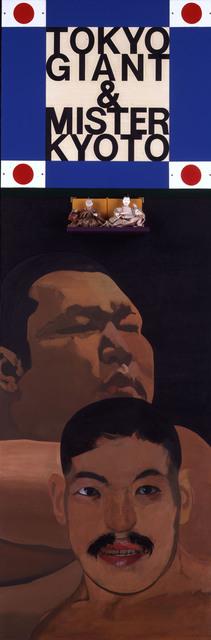 , 'Tokyo Giant & Mister Kyoto,' 1975-1999, Waddington Custot