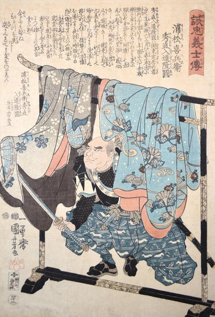 , 'Uramatsu Kihei Hidenao,' ca. 1847, Ronin Gallery