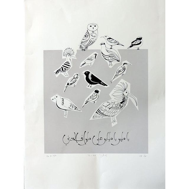 , 'To a bird,' 2015, Artscoops
