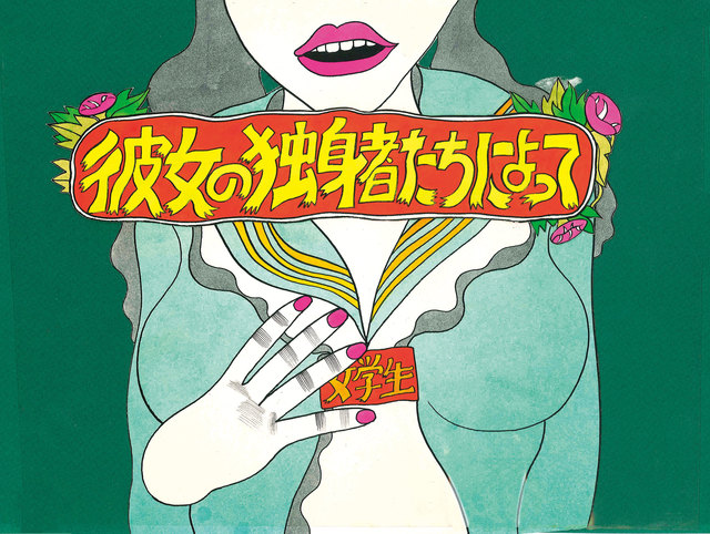 , 'Study of the Virgin in School Uniform Stripped Bare by Her Bachelors,' 1972, Nanzuka