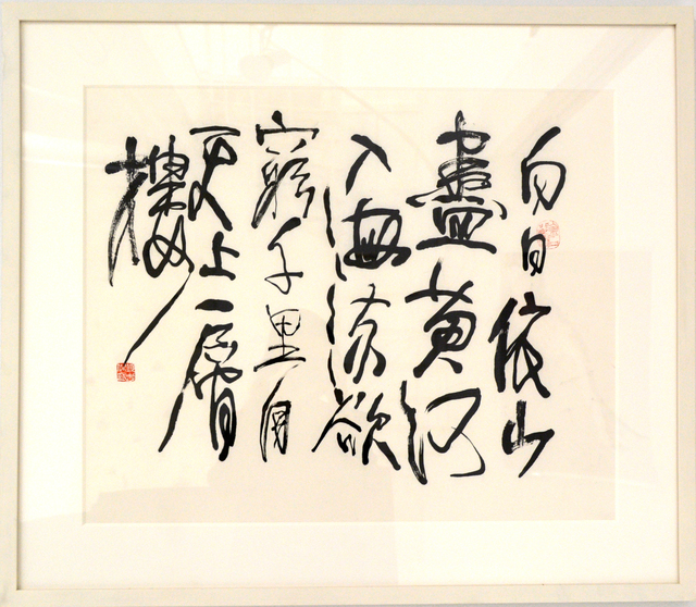 , 'Tang Dynasty Poem Written Backwards in Ink,' 2001, Ethan Cohen New York