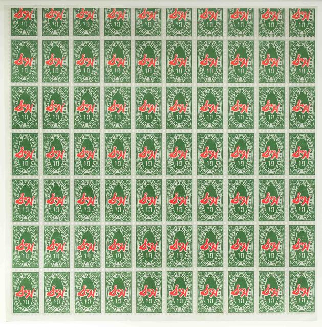 Andy Warhol, 'S&H Green Stamps', 1965, Leslie Sacks Gallery