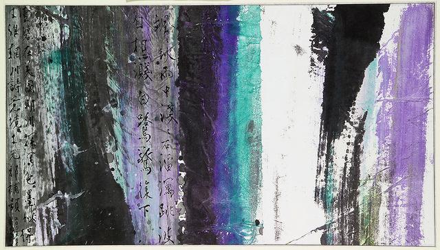 , 'Brisk gusts in the autumn rain 颯颯秋雨中,' 2005, Alisan Fine Arts