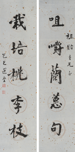 , 'Five-character Couplet in Regular-running Script,' 1989, Art Museum of the Chinese University of Hong Kong