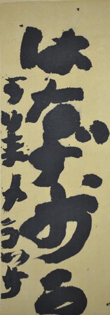 , ' Hana-zuo  はなずおう,' 1974, Kamiya Art