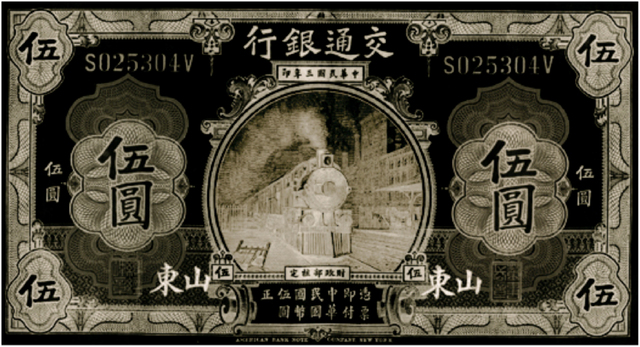 , '1914 Five Chinese Note (Train),' 2004-2010, 10 Chancery Lane Gallery