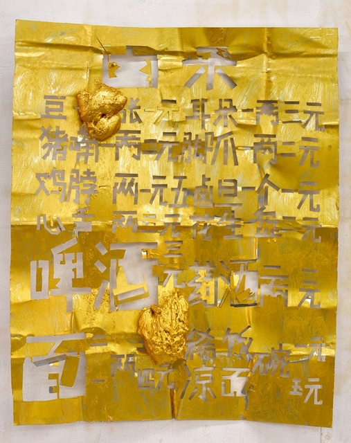 , 'Untitled (Gold),' 2017, A Thousand Plateaus Art Space