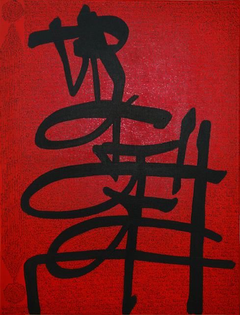 , 'Les Jardins d'Amour: Le Silence n'est pas le Silence I,' 2012, Aicon Gallery