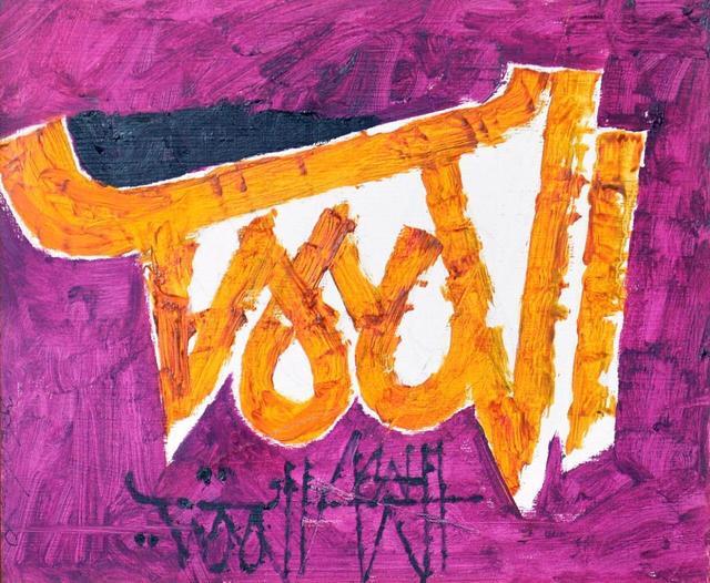Jamil Naqsh, 'Al-Mumit ', 2010-2013, Eye For Art Houston