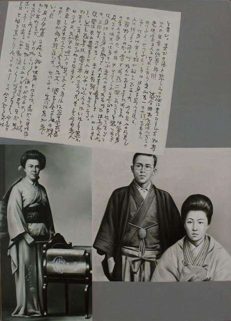 Erró, 'Ishikawa Takuboku (1886 - 1912)', 1979, Galerie Ernst Hilger