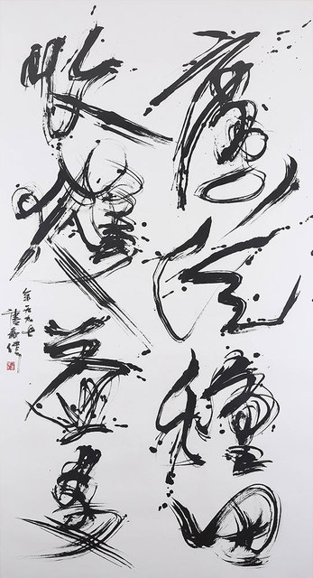 , 'Calligraphy (No. 337),' 1997, Pékin Fine Arts