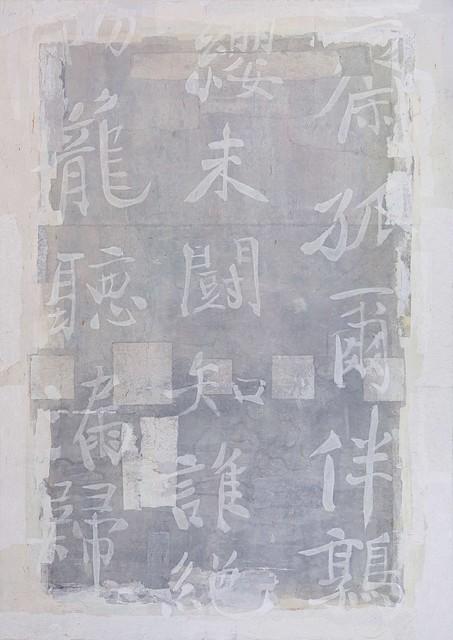 , 'No. 0889,' 2008, NanHai Art