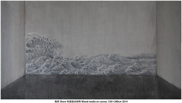 , '海岸 Shore ,' 2014, Amy Li Gallery
